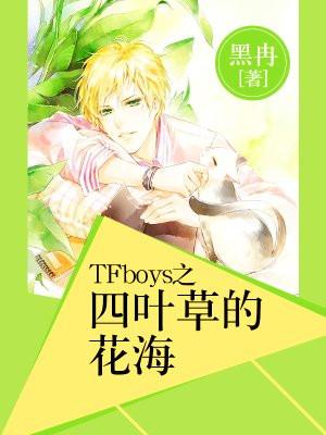TFboys之四叶草的花海
