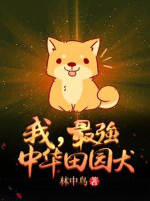 我,最强中华田园犬