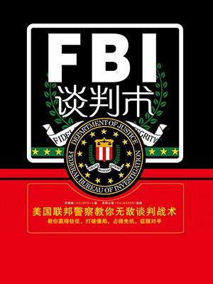 FBI谈判术