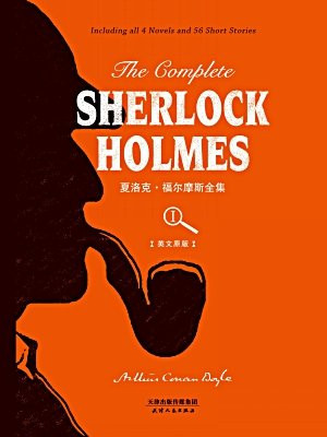 The Complete Sherlock Holmes: 夏洛克·福尔摩斯全集(英文原版)(上册)