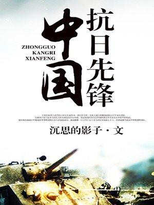 中国抗日先锋
