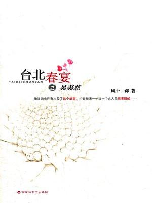 台北春宴系列之吴美慈