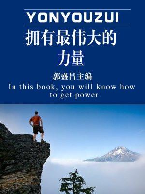 拥有最伟大的力量