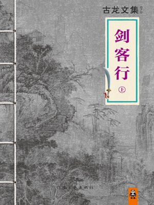 古龙文集·剑客行(上)