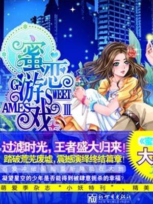 蜜恋游戏3