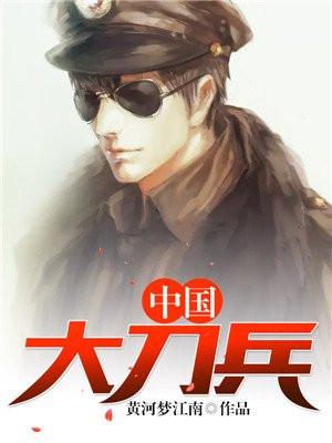 中国大刀兵