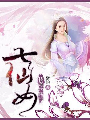 七仙女传奇