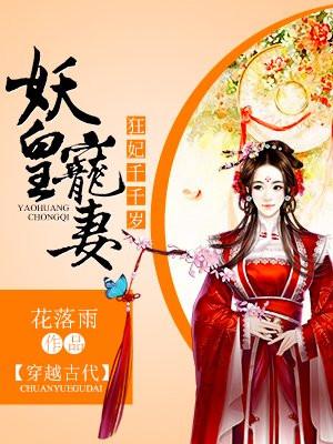 妖皇宠妻:狂妃千千岁