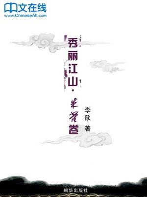 秀丽江山·朱雀卷