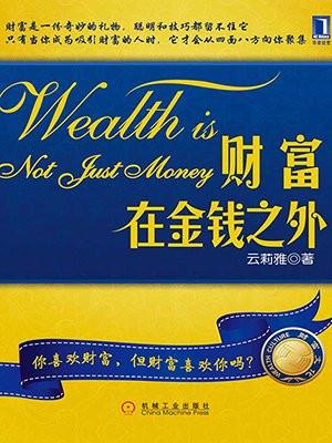 财富在金钱之外