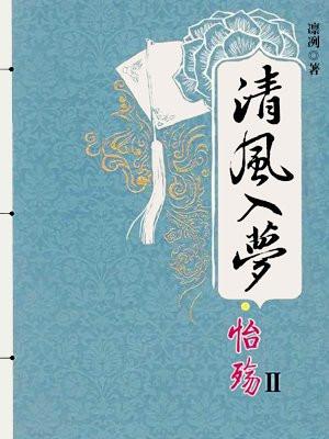 清风入梦·怡殇(2)