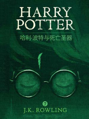 哈利·波特与死亡圣器(Harry Potter and the Deathly Hallows)