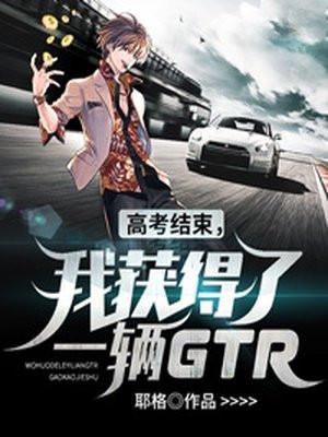 高考结束,我获得了一辆GTR