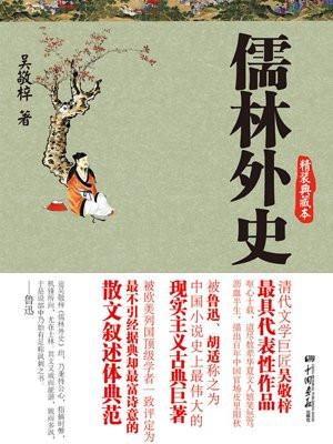 儒林外史-吴敬梓