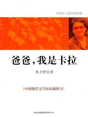 中国小小说名家档案爸爸,我是卡拉
