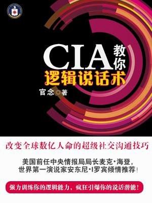 CIA教你逻辑说话术