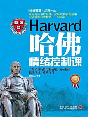 哈佛情绪控制课(最新升级版)