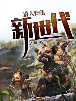 猎人物语:新世代