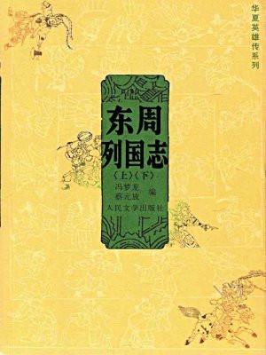 东周列国志(上、下)