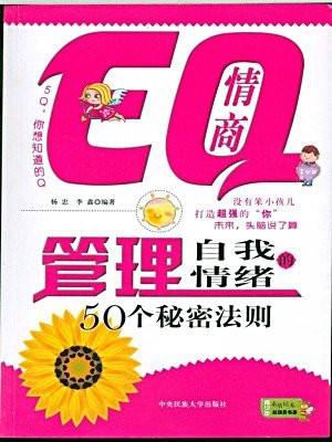 EQ情商:管理自我情绪的秘密法则
