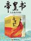 帝皇书大全集(共5册)